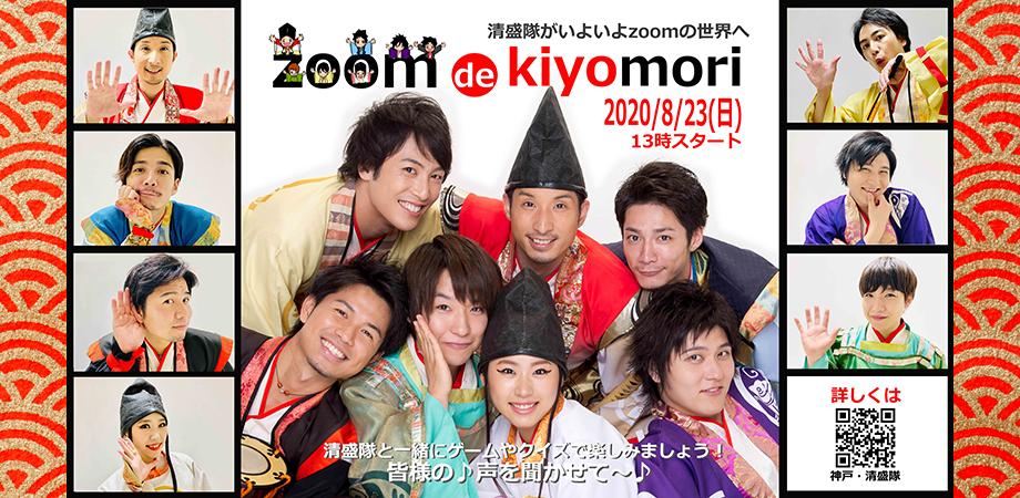 zoom de kiyomori