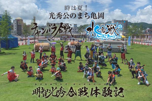 【麒麟がくる】明智光秀公ゆかりの地、亀岡にてチャンバラ合戦×水合戦を開催!