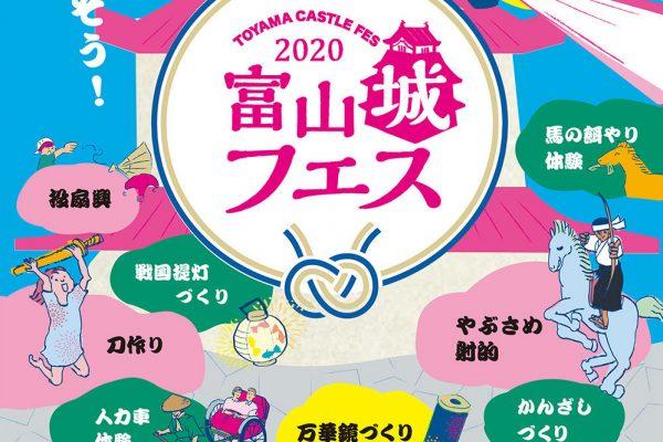 【富山城をまるごと遊びつくそう!】富山城フェス2020開催します!