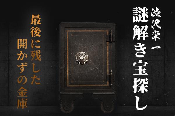 謎解き宝探し〜最後に残した開かずの金庫〜