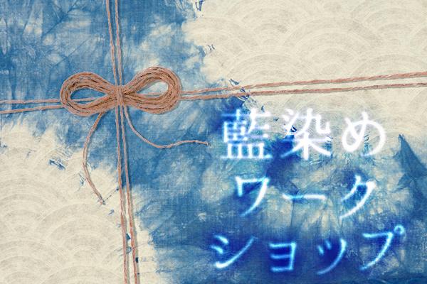 渋沢栄一の原点を体験!?藍染めワークショップ