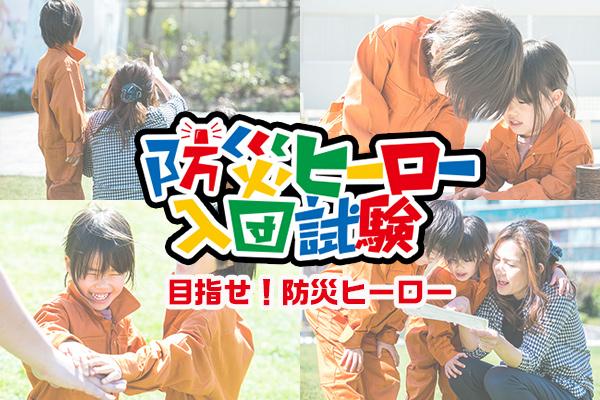 「防災ヒーロー入団試験」in神戸新聞ハウジングセンター加古川会場