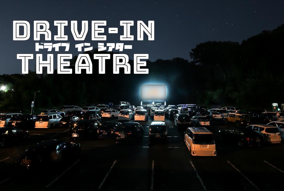 トヨタ自動車株式会社「幹の会」の皆様にドライブインシアターをご利用いただきました!