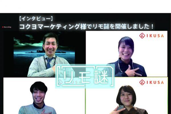 【インタビュー】コクヨマーケティング様にてリモート謎解きを実施!実施後の社員に効果を実感!?