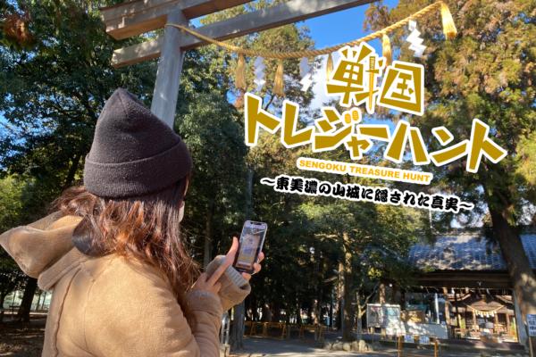 岐阜県・東美濃エリアにてスマホを使った周遊謎解き「戦国トレジャーハント〜東美濃の山城に隠された真実〜」を実施しました!
