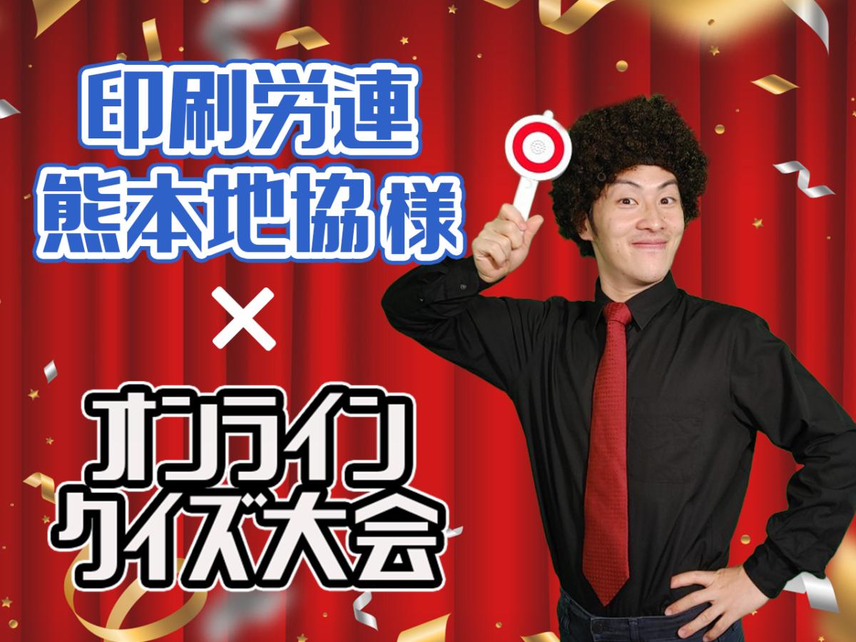 オンラインクイズ大会を印刷労連熊本地協様の社内イベントで実施しました!