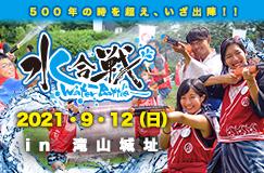 水合戦-Water Battle-よみがえる滝山合戦!!