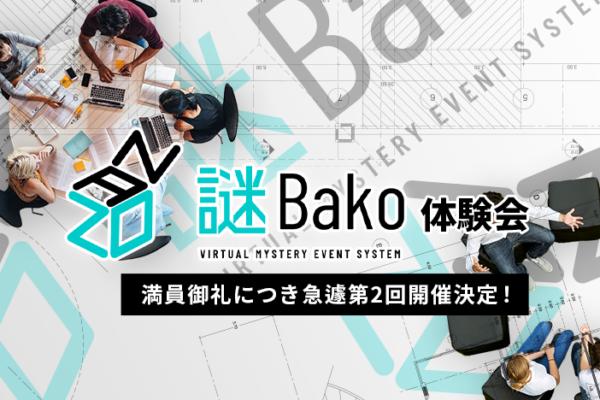 【満員御礼につき第2回開催決定!】謎Bako無料体験会