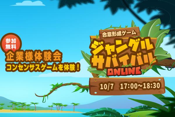 コンセンサスゲーム「ジャングルサバイバルONLINE」の企業様向け体験会を実施します!