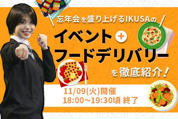 【11月9日(火)ウェビナー開催のお知らせ】忘年会を盛り上げるIKUSAのイベント+フードデリバリーを徹底紹介!