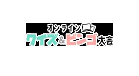 オンラインクイズ・ビンゴ大会